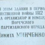 Мемориальная доска Никите Минченкову