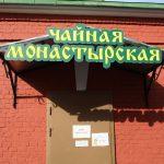 Чайная в Спасо-Бородинском монастыре