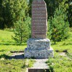 Нулевая верста Старой Смоленской дороги